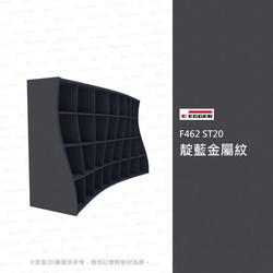 F462 ST20 靛藍金屬紋