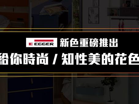 EGGER新色重磅推出x給你時尚知性美的花色