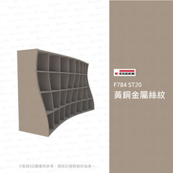 F784 ST20 黃銅金屬絲紋