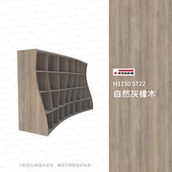 H1150-ST22-自然灰橡木