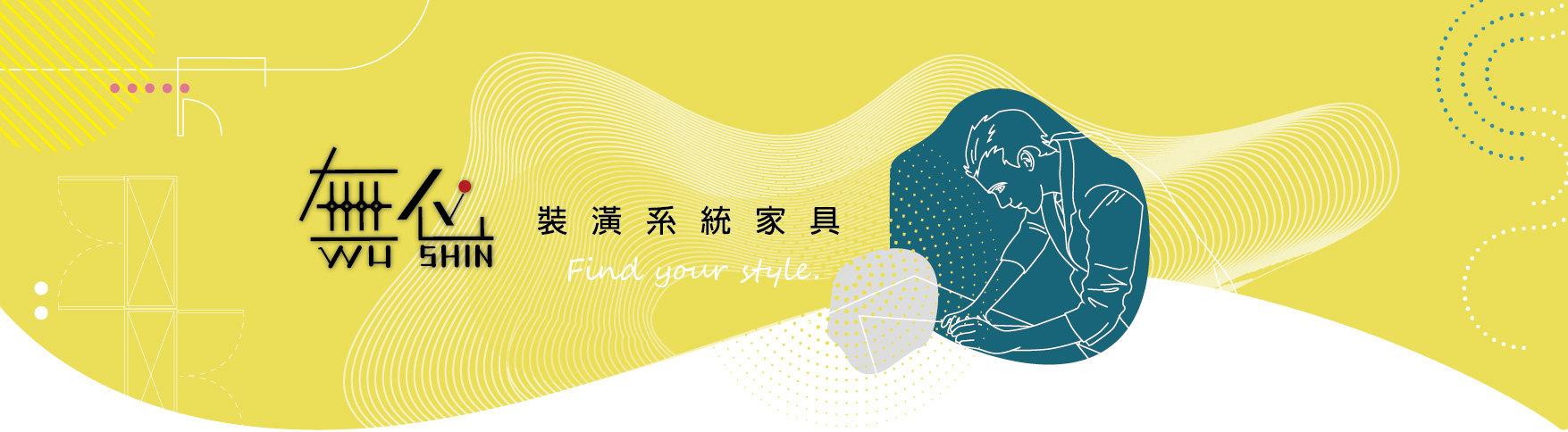 無心官網banner-03.jpg