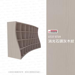 U727-ST19-消光石頭灰木紋