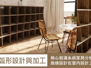 曲線/弧形設計與加工 無心系統家具