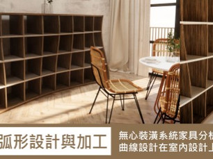 曲線/弧形設計與加工|無心系統家具