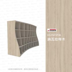 H1250-ST36-納瓦拉梣木