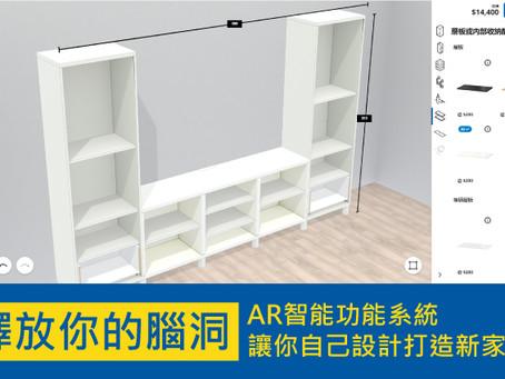 IKEA讓你愛上虛擬系統家具設計