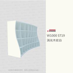W1000-ST19-消光木紋白