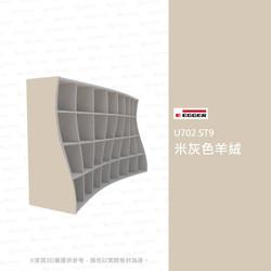 U702-ST9-米灰色羊絨