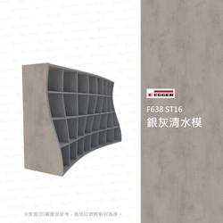 F638 ST16 銀灰清水模