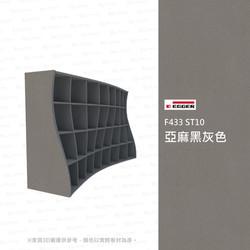 F433 ST10 亞麻黑灰色