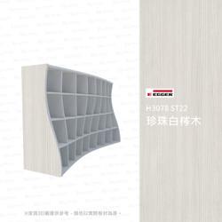 H3078-ST22-珍珠白梣木