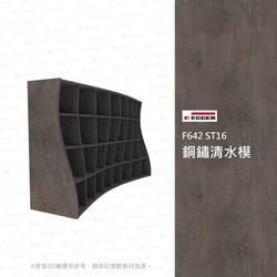 F642 ST16 銅鏽清水模