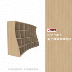H3157-ST19-消光維琴察橡木紋