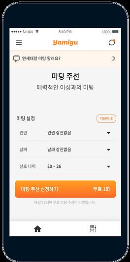mobile-mockup-1581939932989 (1).png