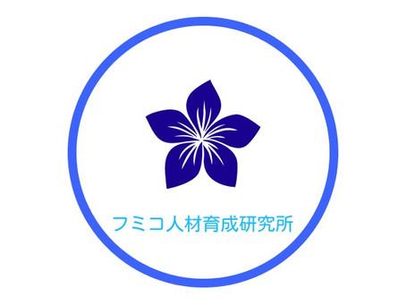 フミコ人材育成研究所サイト開設!