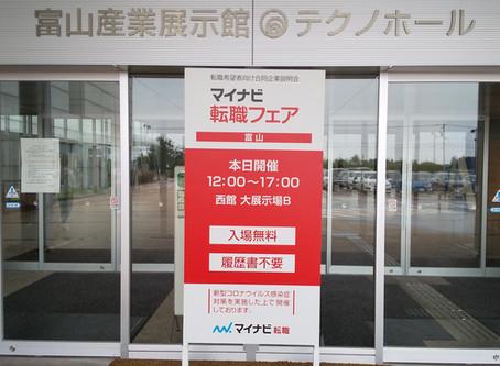 マイナビ転職フェア富山 無事終了いたしました!
