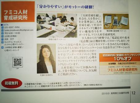 2019年9月号・高岡商工会議所会報にも掲載!