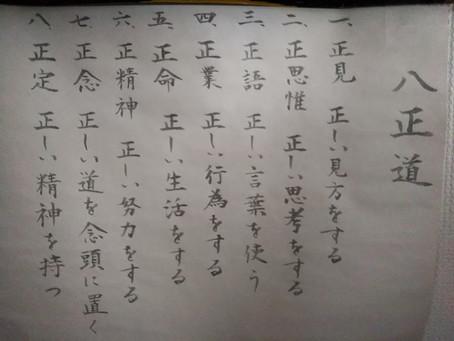 八正道(はっしょうどう)とは