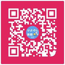 新歓ツイッターアカウント.jpg