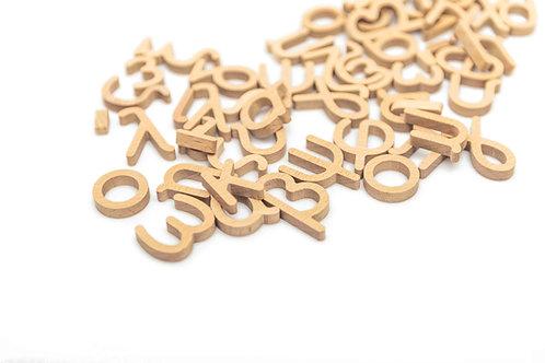 Ξύλινο αλφάβητο με τα πεζά ελληνικά γράμματα