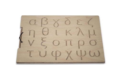 Ξύλινη πινακίδα προγραφής με πεζά ελληνικά γράμματα