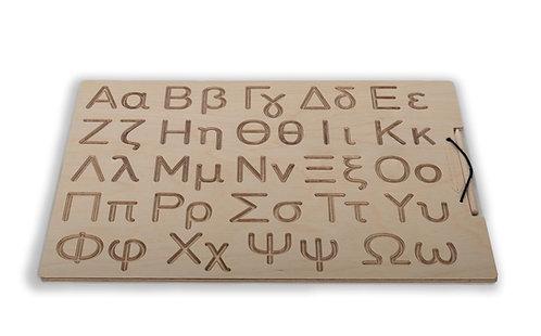 Ξύλινη πινακίδα προγραφής με κεφαλαία και πεζά ελληνικά γράμματα