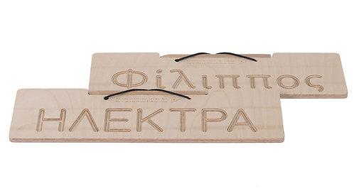 Ξύλινη πινακίδα προγραφής με χαραγμένο όνομα