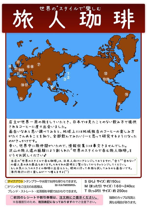 ◎旅人珈琲.003.jpeg