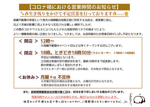 営業日時のお知らせ.png