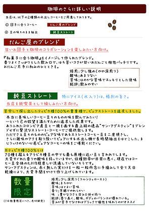 ◎旅人珈琲.013.jpeg