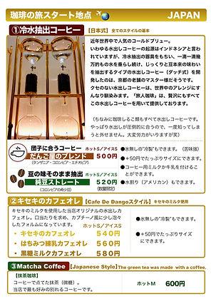 ◎旅人珈琲.004.jpeg