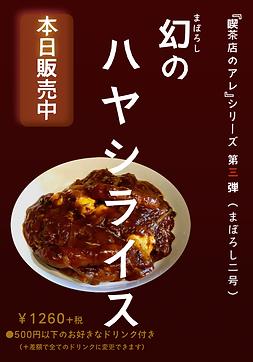 ハヤシライス1.png