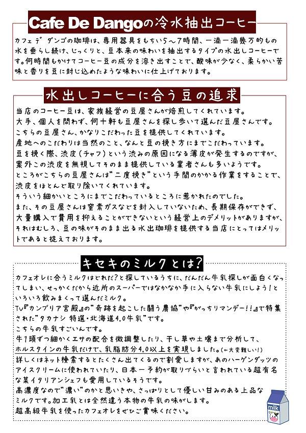 ◎旅人珈琲.012.jpeg