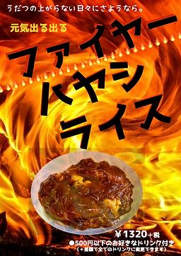 ファイヤーハヤシライス.png