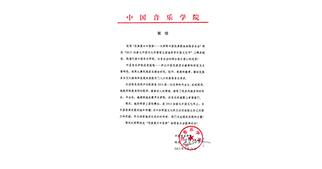 中国音乐学院贺信