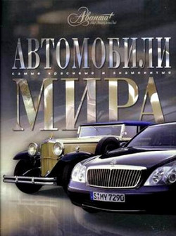 «Автомобили мира»