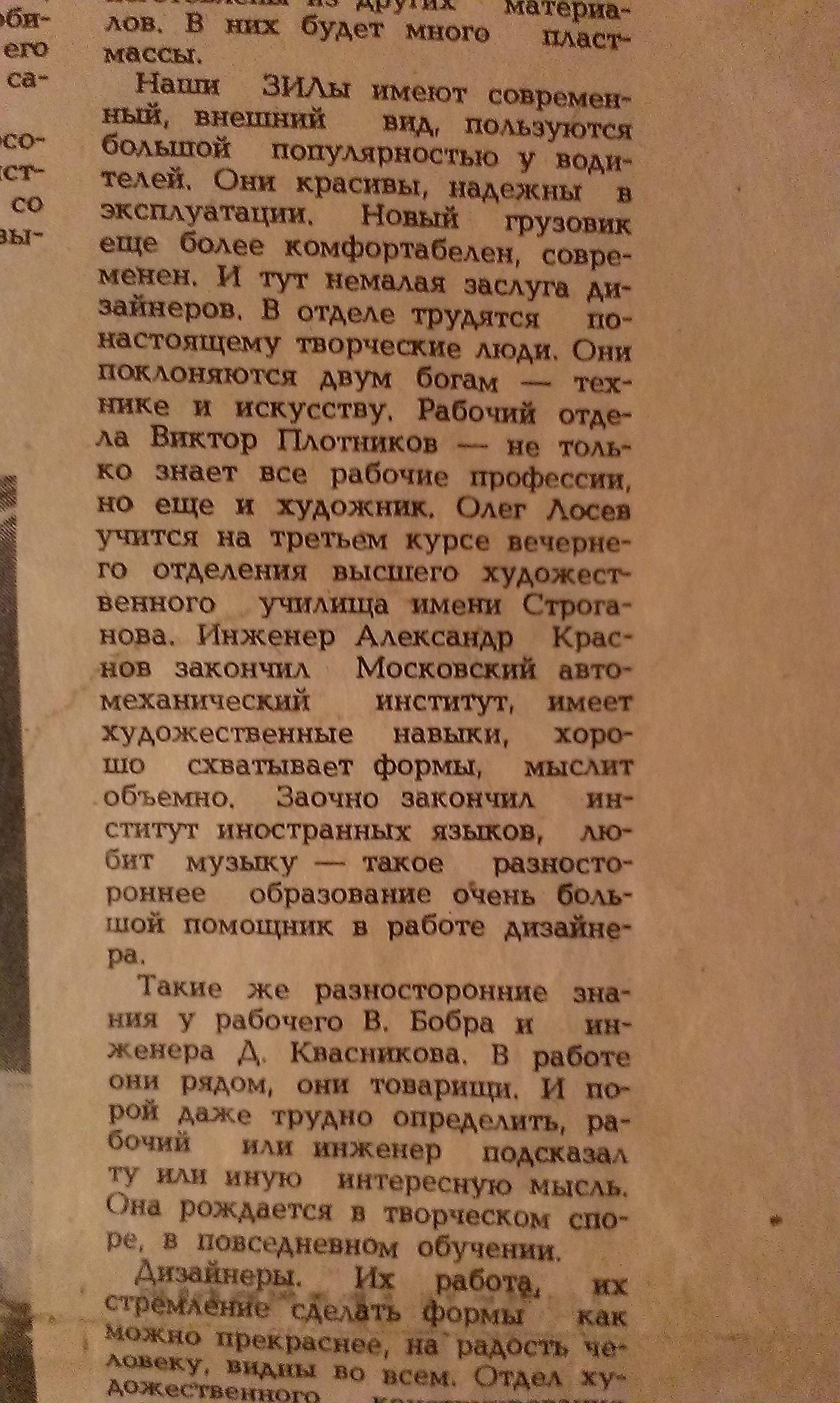 Заметки из газет