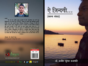 We all are sailing our boat, surrounded by the sea of mixed emotions - Author of E Zindagi.