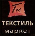 текстиль маркет.jpg