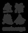 生活逸念logo-01.png