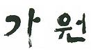 ka won logo 1.png