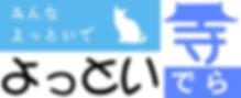 よっといでらロゴ青.jpg