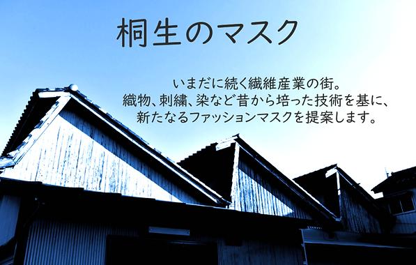 桐生のマスク-4.png