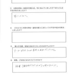 【お客様アンケート】T-REX 様