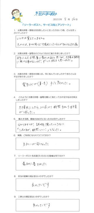 【お客様アンケート】渡邉光栄 様