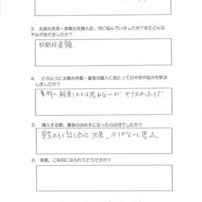 【お客様アンケート】J.F 様
