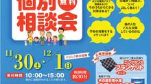 【白河市】2019年売電終了問題個別相談会※参加無料※