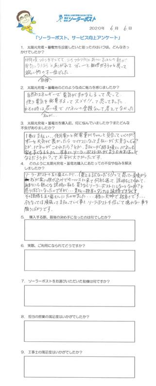 【お客様アンケート】大槻 様