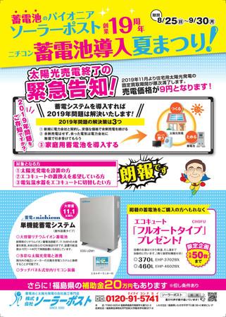 【NEWS】期間限定!ニチコン蓄電池導入夏まつり開催!