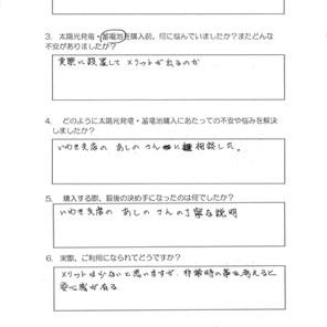 【お客様アンケート】宮澤正尚 様